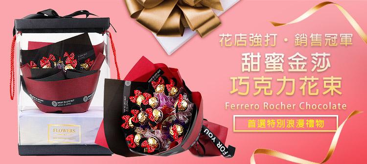 首頁大Banner-甜蜜金莎巧克力花束