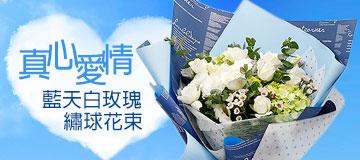 首頁右上小Banner-藍天白玫瑰繡球花束