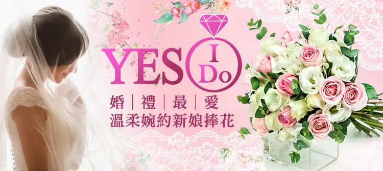 首頁大Banner-溫柔婉約新娘捧花
