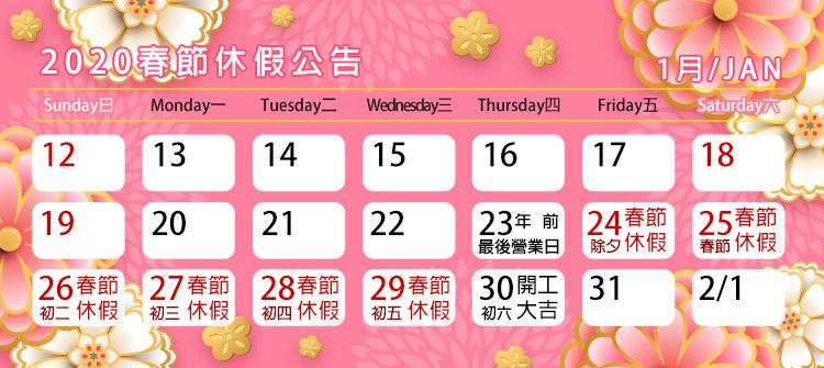 首頁大Banner-2020春節休假公告