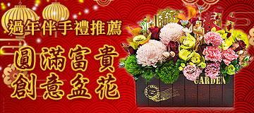 首頁右下小Banner-圓滿富貴創意盆花