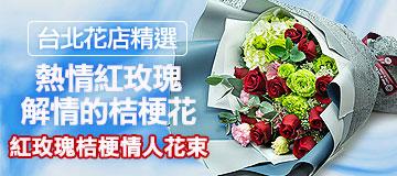 首頁右上小Banner-紅玫瑰情人花束