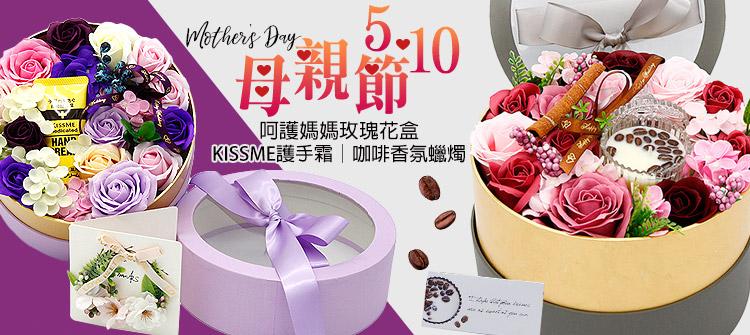 首頁大Banner-母親節玫瑰花禮盒