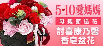 首頁右上小Banner-討喜康乃馨香皂盆花
