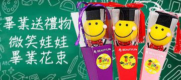 首頁右下小Banner-畢業微笑娃娃三角花盒