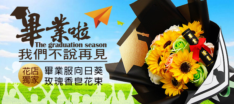 首頁大Banner-畢業禮服向日葵 玫瑰香皂花束