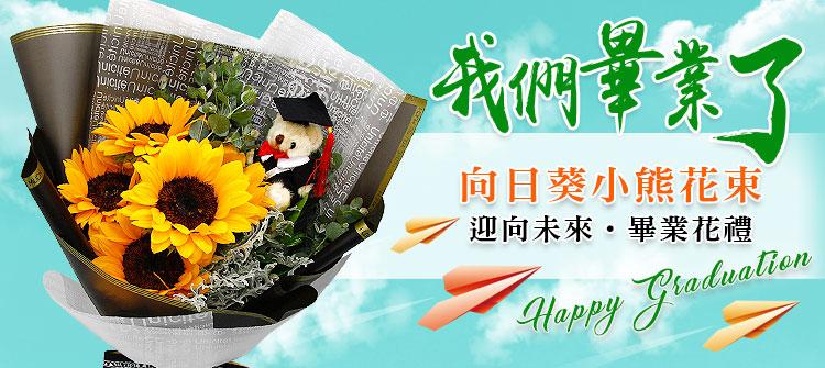 首頁大Banner-畢業小熊向日葵花束