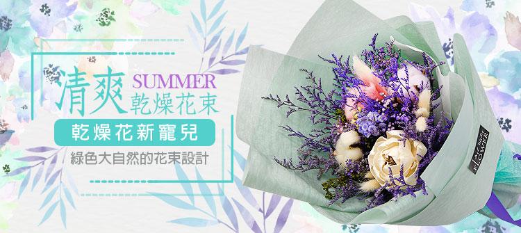 首頁大Banner-清爽乾燥花束