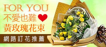 首頁右上小Banner-黃玫瑰花束