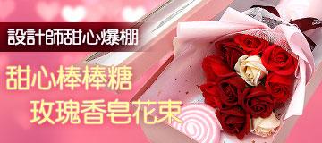 首頁右下小Banner-甜心棒棒糖香皂花束