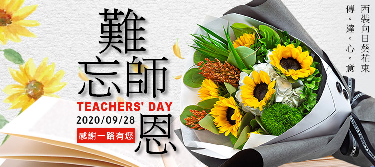 教師節禮物  西裝向日葵花束傳達心意