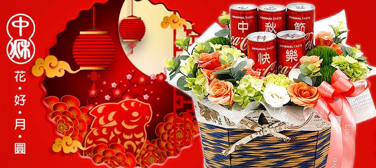 中秋節可樂禮盒