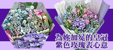 首頁右下小Banner-紫玫瑰滿天星花束