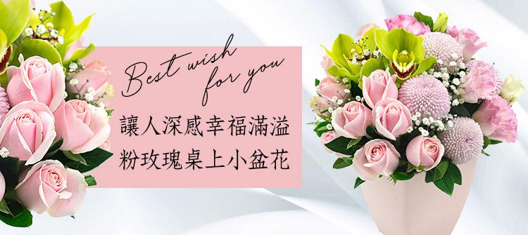 首頁大Banner-粉玫瑰桌上小盆花