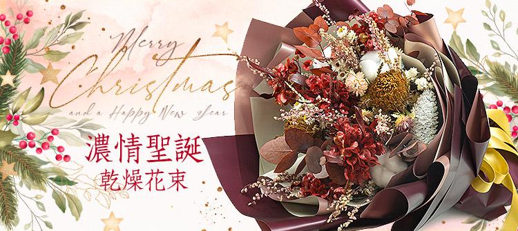 首頁大Banner- 濃情聖誕乾燥花束