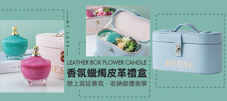 首頁大Banner-香氛蠟燭皮革禮盒