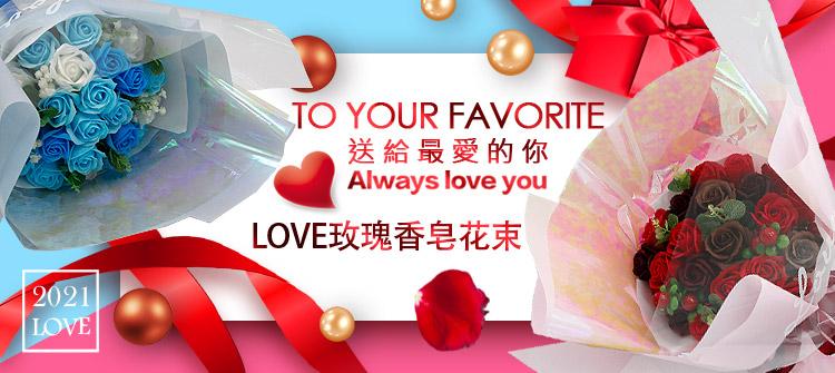 首頁大Banner-LOVE玫瑰香皂花束