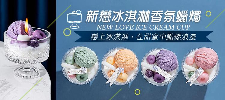 首頁大Banner-新戀冰淇淋香氛蠟燭