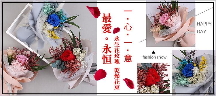 首頁大Banner-永生花玫瑰乾燥花束