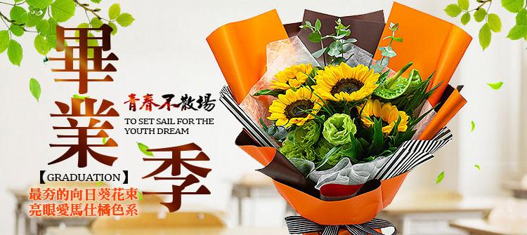 首頁大Banner-向日葵花束