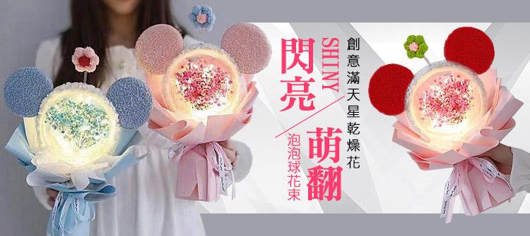 首頁大Banner-閃亮泡泡球花束