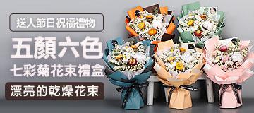 首頁右上小Banner-七彩菊花束禮盒
