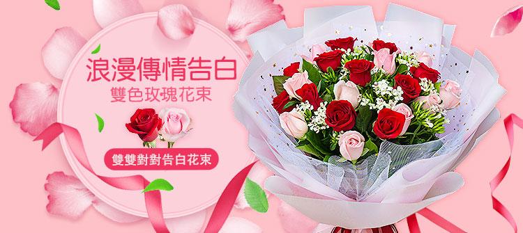 首頁大Banner-雙色玫瑰花束