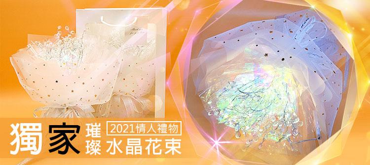 首頁大Banner-璀璨水晶花束