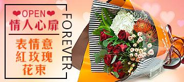 首頁右小Banner-進口紅玫瑰花束